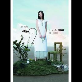 第二個家(國語專輯) 2010 謝安琪