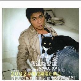 我還能愛誰 2002 許志安