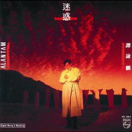 迷惑 1988 譚詠麟