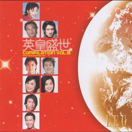 英皇盛世Vol.6 2002 華語群星