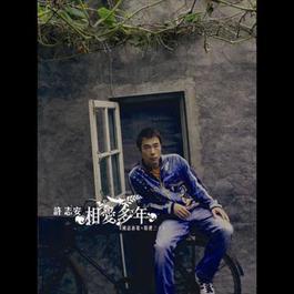 《相愛多年》國語新曲+精選三十首 2005 許志安