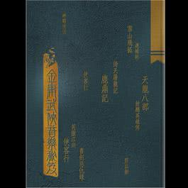金庸武俠音樂秘笈 2006 Various Artists