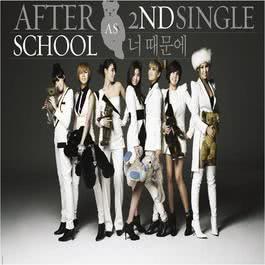 Because of You 2009 AFTERSCHOOL