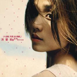 沒有月亮的時候 2001 Alice Hong