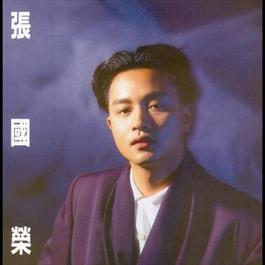 BTB-兜風心情(國)-張國榮 2007 張國榮