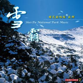 雪霸國家公園 2001 羣星