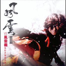 風雲 II vs 風雲義 電影原聲歌曲集 2010 郭富城
