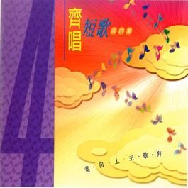 主賜福你 1996 HKACM