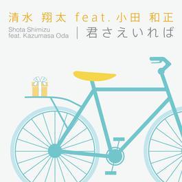 Kimisaeireba 2012 清水翔太; 小田和正