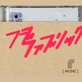 Music 2017 Fujifabric