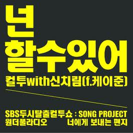 Cultwo Show Wonderful Radio Part. 2 2012 Cultwo; 신치림