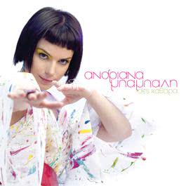 Des Kathara 2007 Andriana Babali
