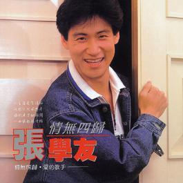 情無四歸 1986 張學友