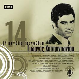 14 Megala Tragoudia 2006 Giorgos Hatziadoniou
