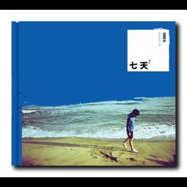 七天 2009 盧廣仲