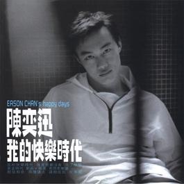 我的快樂時代 1998 陳奕迅