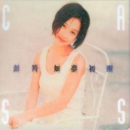 Ru Meng Chu Xing 1995 彭羚