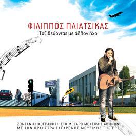 Taxidevodas Me Allon Iho 2006 Filippos Pliatsikas; Orhistra Sighronis Mousikis Tis ERT; Vasilis Kazoulis; Stathis Drogosis