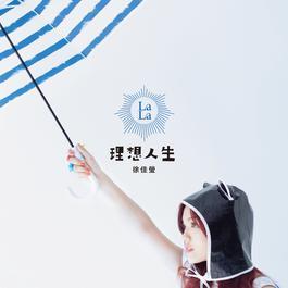 理想人生 2012 徐佳瑩