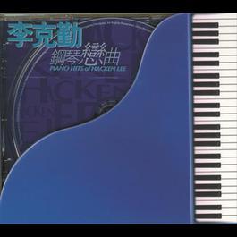 李克勤鋼琴戀曲 2002 甘仕良