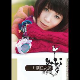 前任女友 2010 黃雅莉