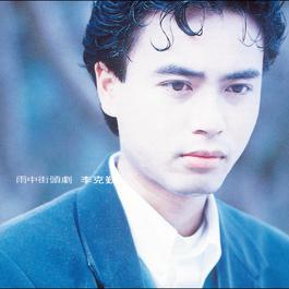 雨中街頭劇 1991 李克勤