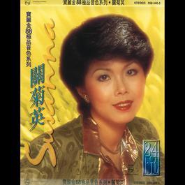 寶麗金88極品音色系列 - 關菊英 1998 關菊英