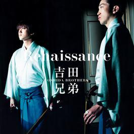 Renaissance 2017 吉田兄弟