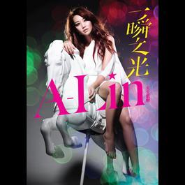 一瞬之光 2011 A-Lin
