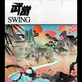武當 2009 Swing