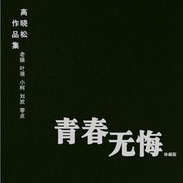青春無悔 1996 高曉鬆