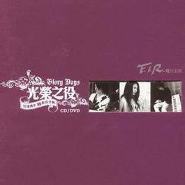 光榮之役-出道週年影音全輯 2005 飛兒樂團