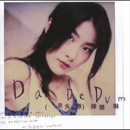 DA DE DUM(我失戀) 1998 陳慧琳