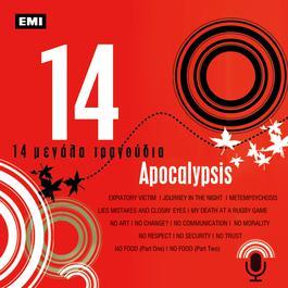 14 Megala Tragoudia 2007 Apocalypsis