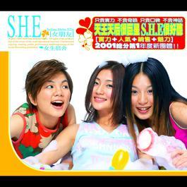 女生宿舍 2001 S.H.E