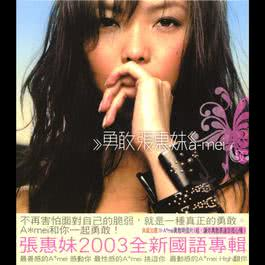 勇敢 2007 aMEI (張惠妹)