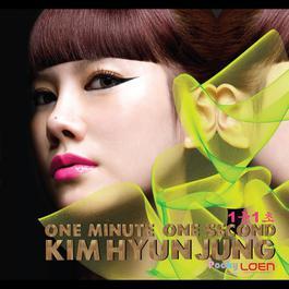 1 MINUTE 1 SECOND 2011 金賢政