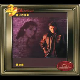牆上的肖像 1987 譚詠麟