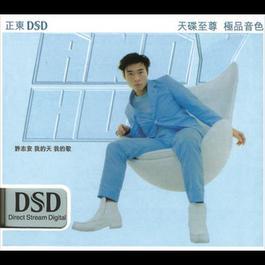 我的天我的歌 2003 許志安