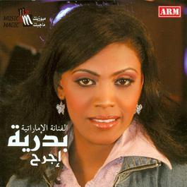Ijrah 2010 Badriyah