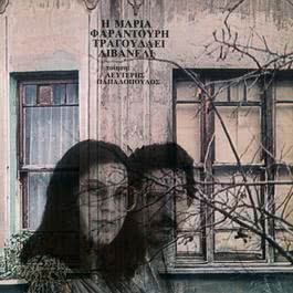 I Maria Faradouri Tragoudai Livaneli 1982 Maria Faradouri