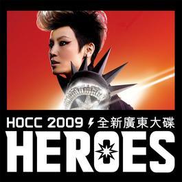 Heroes 2014 何韻詩