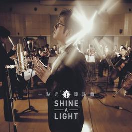一點光SHINE A LIGHT 2012 譚詠麟