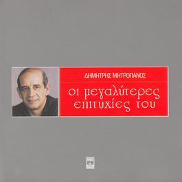I Megaliteres Epitihies Tou 2000 Dimitris Mitropanos