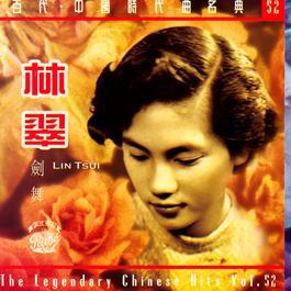 劍舞 - 林翠紀念專輯 1995 林翠