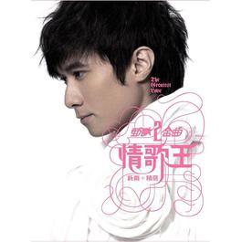 勁歌金曲2 情歌王 (Live) 2014 古巨基