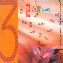 讚美創造主偉大 1995 HKACM