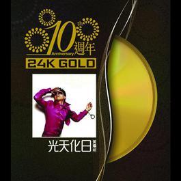 10週年光天化日-黃耀明 2010 黃耀明