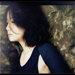 雀斑 (國語) 2011 盧凱彤