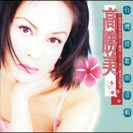 無情世界多情人(臺灣情歌頭壹輯) 1995 高勝美